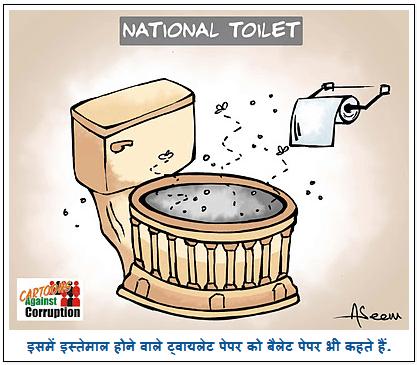 असीम त्रिवेदी भारतीय संसद कार्टून