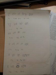 एक प्यारा सा हिन्दी होमवर्क