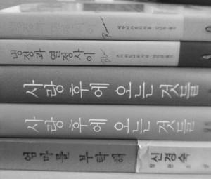 korean-novels-satish-chandra-satyarthi